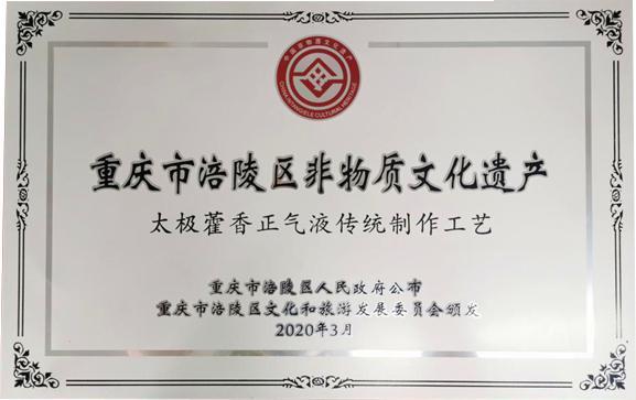 """千年古方,华彩重彰:""""太极藿香正气液传统制作工艺""""列入非遗名录"""