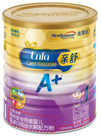 小宝宝蛋白质过敏喝什么奶粉啊?